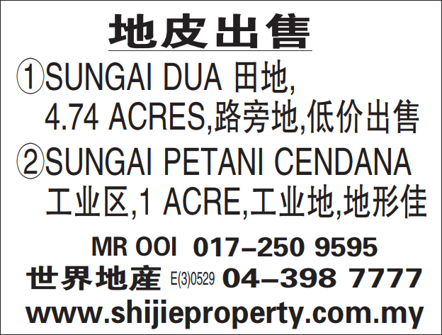 Shi Jie Property 世界地產