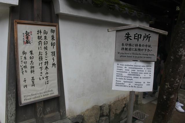 ginkakuji-gosyuin006