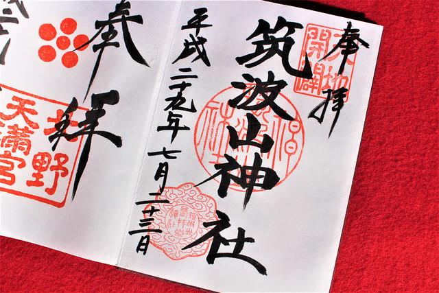 筑波山神社の「梅まつり」限定の御朱印