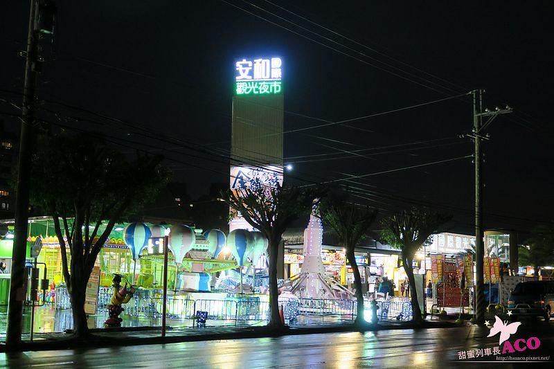 新店安和夜市IMG_1614.JPG