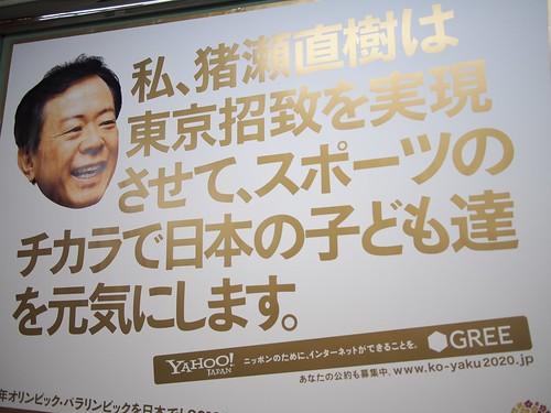 私、猪瀬直樹は東京招致を実現させて、スポーツの力で日本の子どもたちを元気にします。|猪瀬直樹
