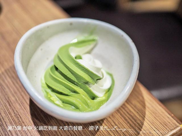 涮乃葉 台中 火鍋吃到飽 大遠百餐廳 52