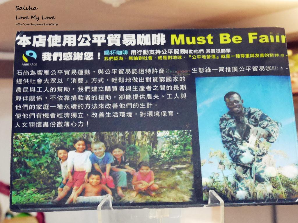 台北陽明山遊客服務中心不限時餐廳咖啡廳下午茶推薦石尚自然探索屋 (45)