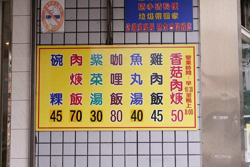台南碗粿 (8)