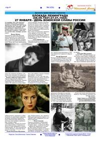 Январь 2019г. №1(121) стр.4