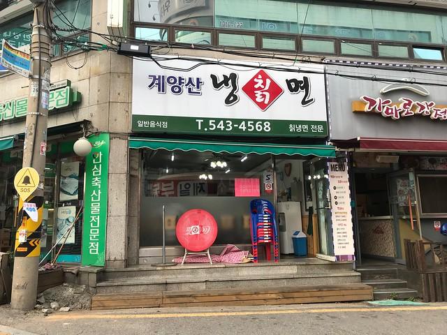 kyeyangsan chiknaengmyeon