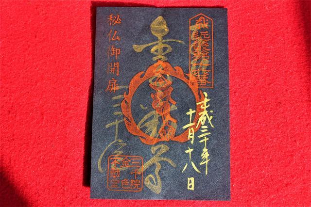sanzenin-gosyuin012