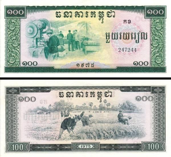 100 Rielov Kambodža 1975, P24a