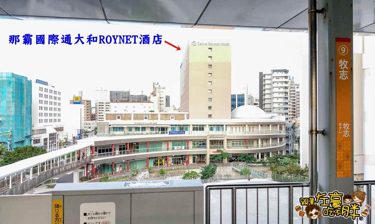 沖繩住宿 那霸國際通大和ROYNET酒店-1
