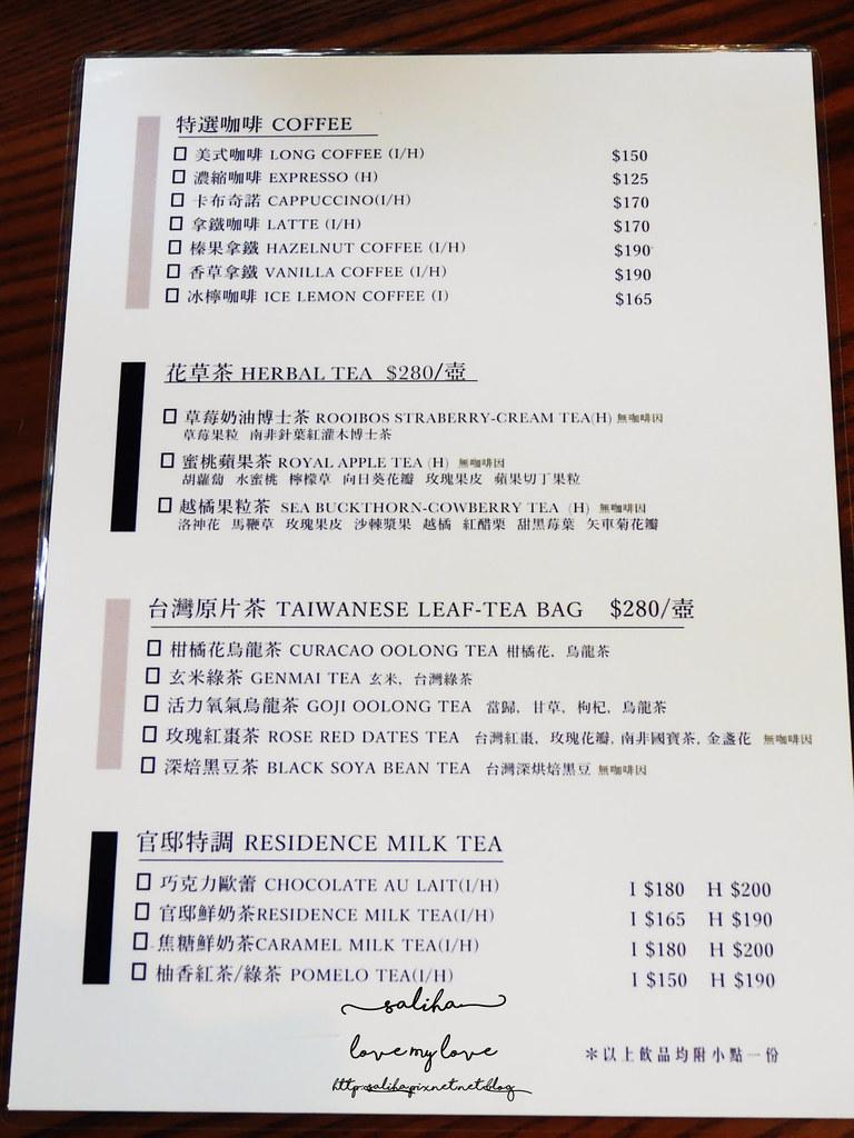 台北陸聯廳雅鴿書院下午茶咖啡蛋糕飲料菜單menu價位訂位 (1)