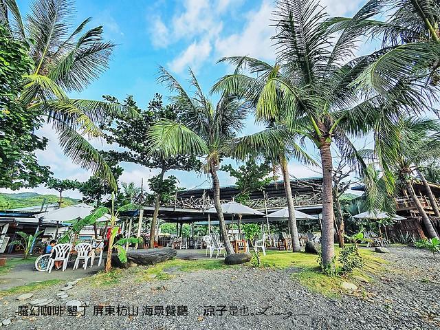 魔幻咖啡 墾丁 屏東枋山 海景餐廳 12