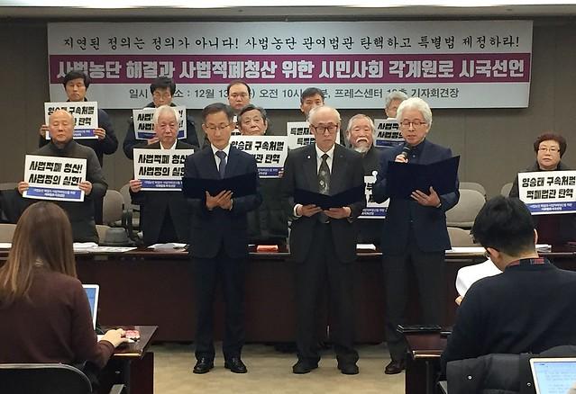 사법농단 해결과 사법적폐 청산을 위한 시민사회 각계 원로 시국선언