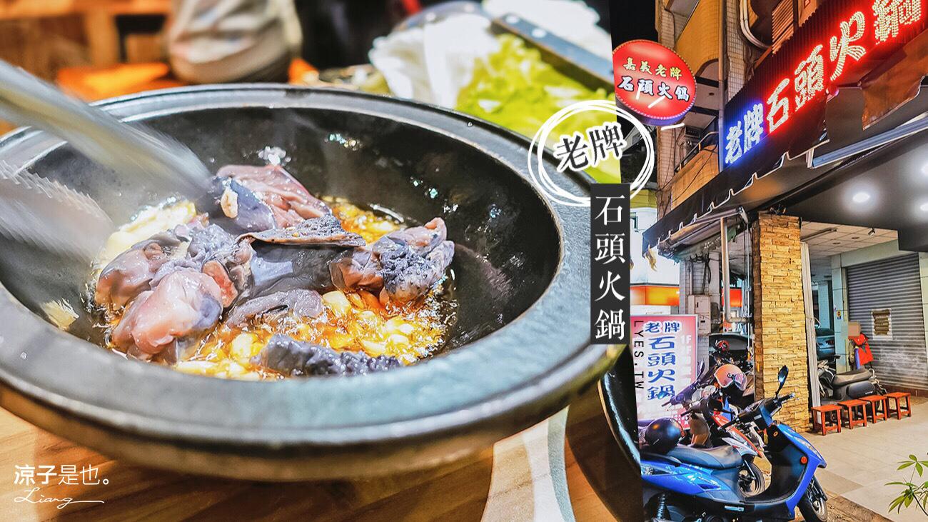 台中 嘉義老牌石頭火鍋 小火鍋 個人鍋 麻辣鍋