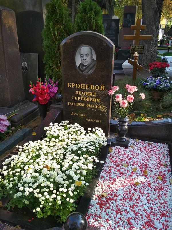 Москва - Новодевичье кладбище - Леонид Броневой