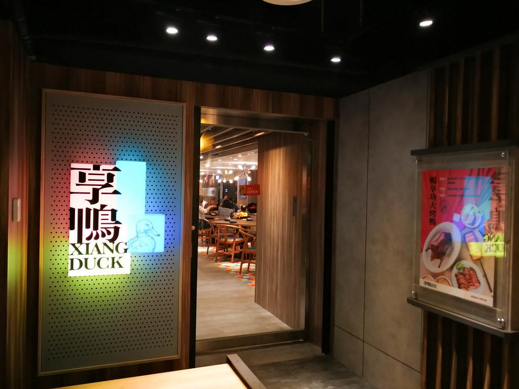 享鴨 烤鴨與中華料理 (64)