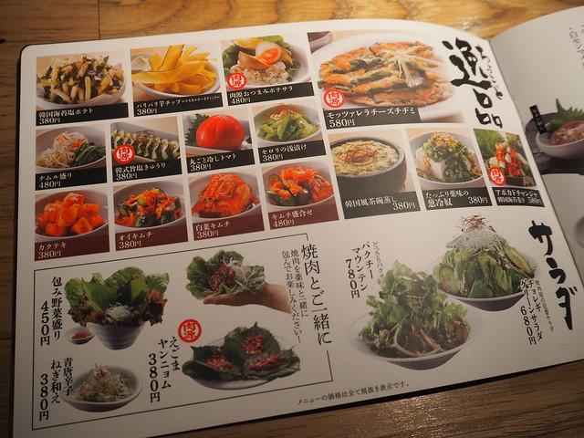 PB200093 熟成焼肉 肉源 六本木店 ひめごと