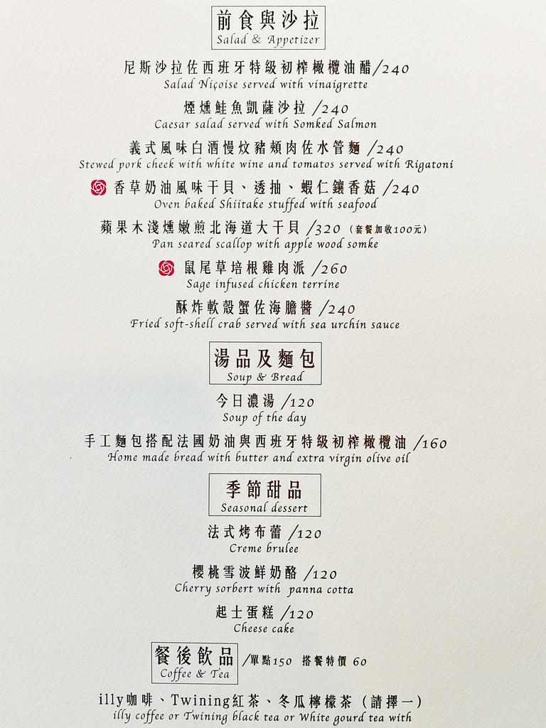 千樺花園 台中法式料理 menu菜單價位01