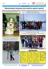 Январь 2019г. №1(121) стр.2