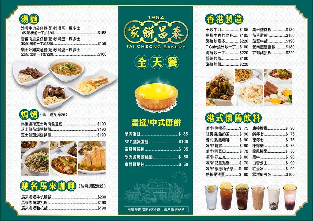 板橋泰昌餅家蛋塔撻台灣菜單