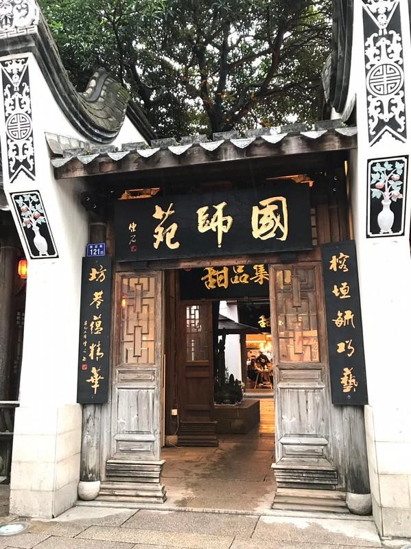 20181209 福州三坊七巷_181212_0003