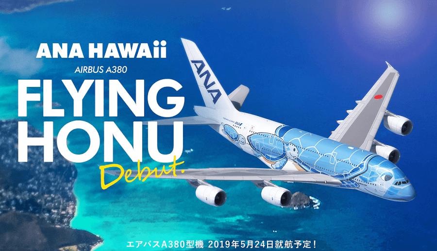 ANAが成田ーホノルル線にA380投入決定!(2019年5月24日より)