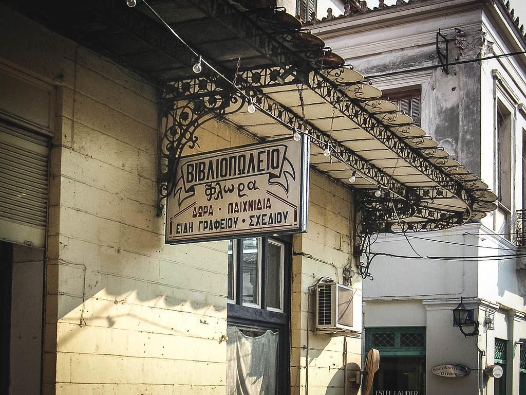 Aegina 2005 Bild 518-2