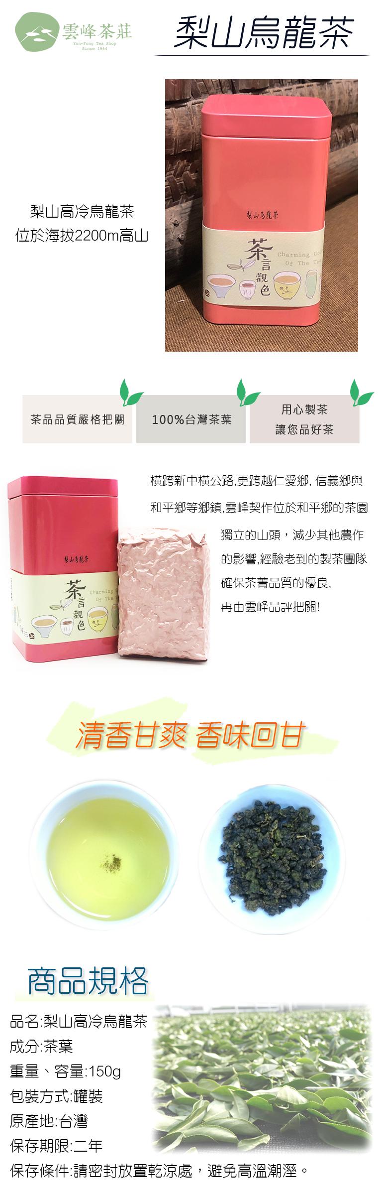 梨山烏龍茶-長圖