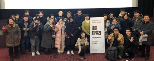 20190116_버블패밀리단체관람 (9)