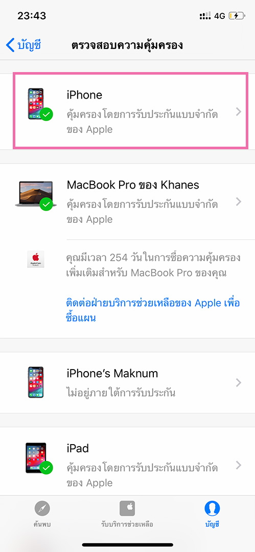 iPhone-Protect-Apple-02