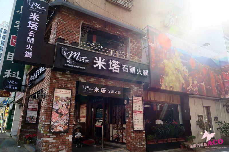 新店 米塔 火鍋IMG_0805.JPG