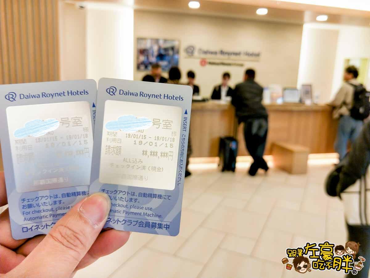 沖繩住宿 那霸國際通大和ROYNET酒店-10
