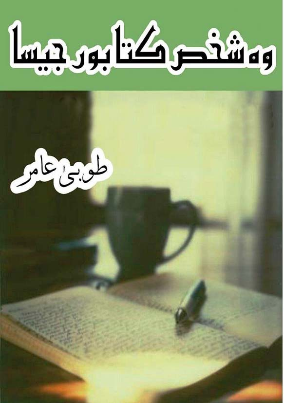 Woh Shaks Kitabon Jesa is a very well written complex script novel by Tooba Amir which depicts normal emotions and behaviour of human like love hate greed power and fear , Tooba Amir is a very famous and popular specialy among female readers