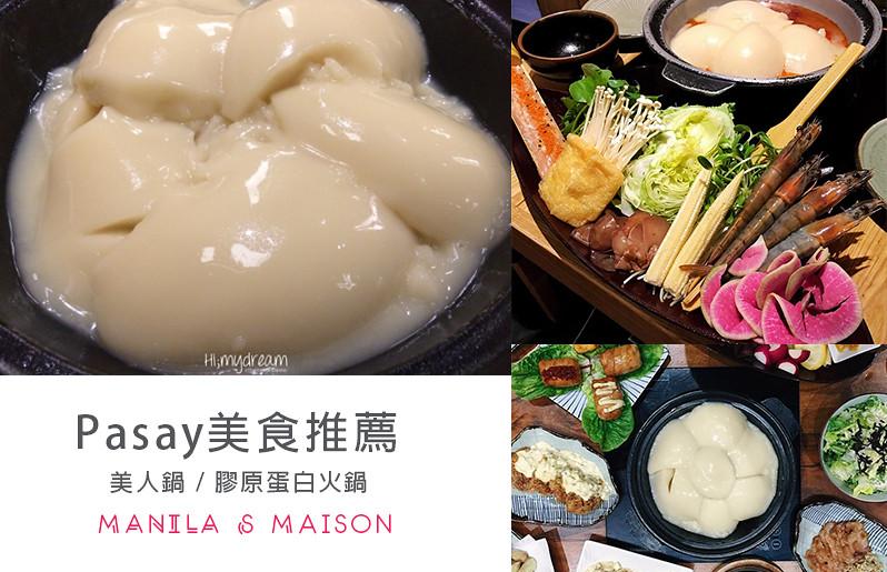 [菲律賓馬尼拉] Pasay美食推薦 Bijin Nabe by Tsukada Nojo Philippines 美人鍋 膠原蛋白火鍋 S Maison