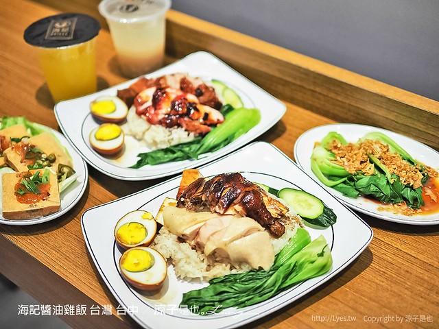 海記醬油雞飯 台灣 台中 17