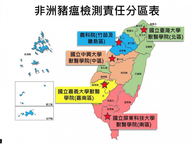 非洲豬瘟責任分區表,農委會提供。