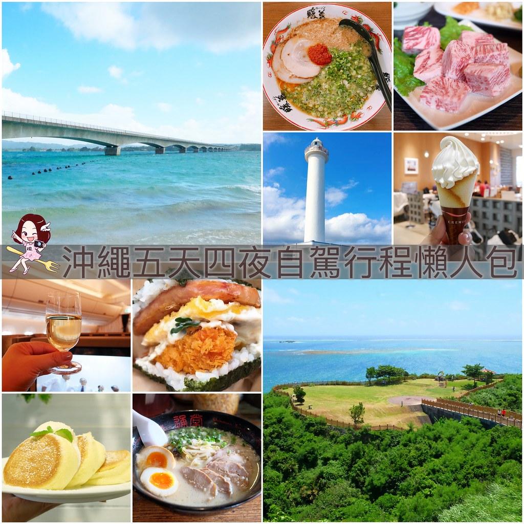沖繩5天4夜