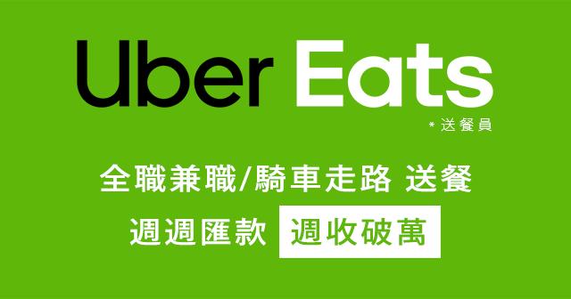 如何加入成為UberEATS外送合作夥伴?詳盡流程教學攻略!