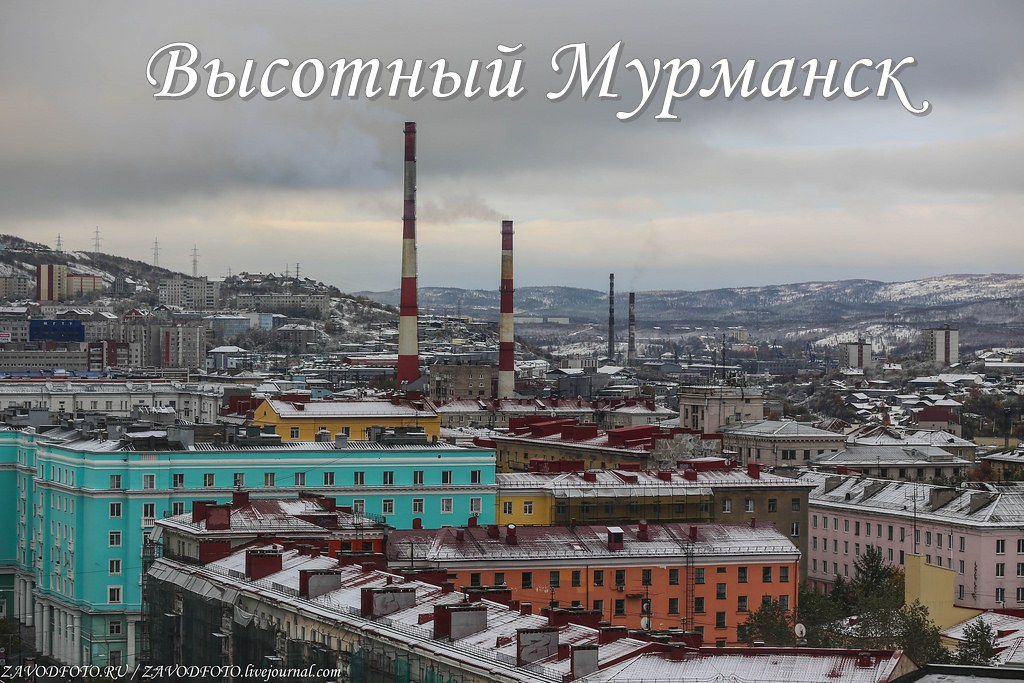 Высотный Мурманск