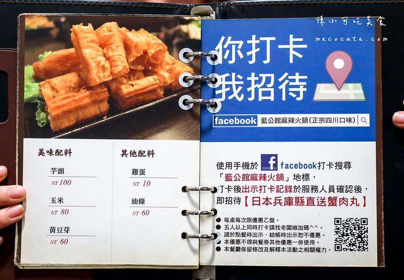 台北火鍋,台北美食,台北麻辣火鍋,國父紀念館美食,藍公館,藍公館菜單 @陳小可的吃喝玩樂