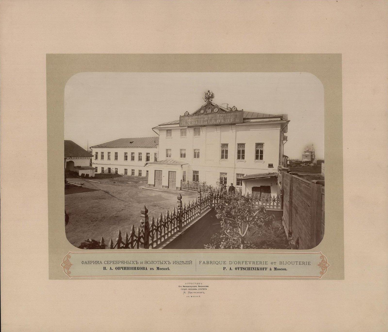 Здание фабрики серебряных и золотых изделий