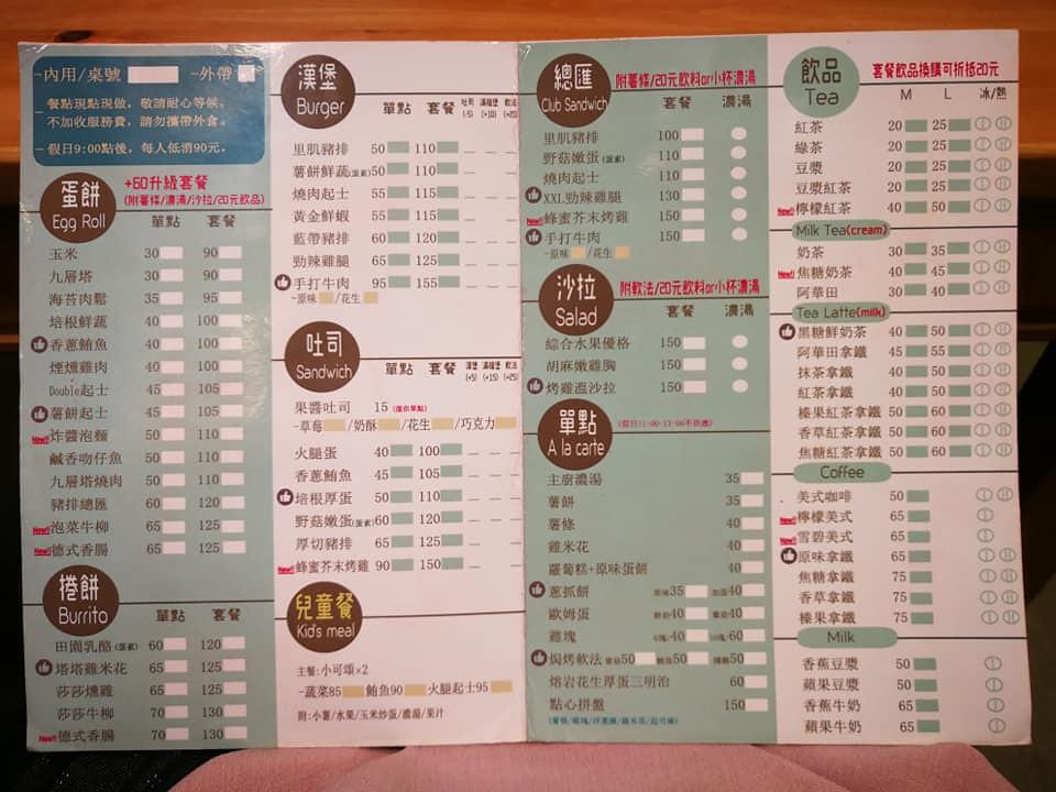 員林美食 看看 come 早午餐 菜單07