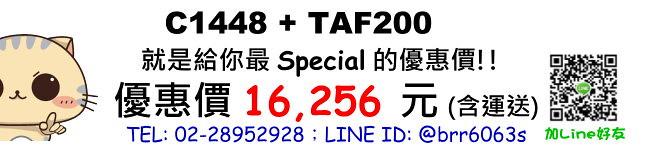 price-c1448-taf200