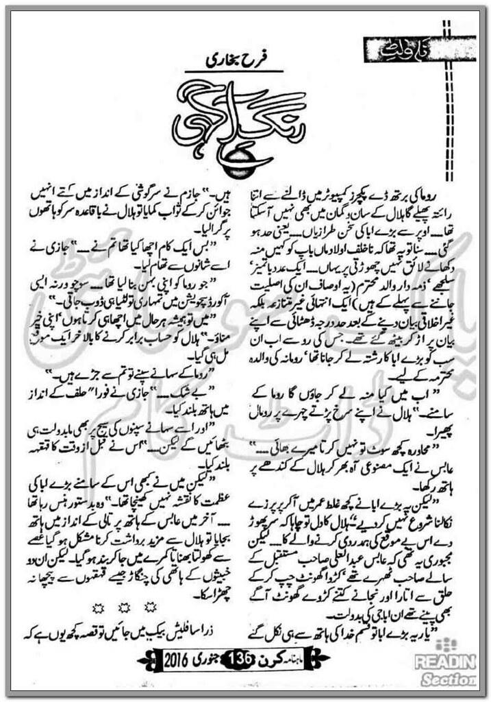 Rang e Aagehi Complete Novel By Farah Bukhari