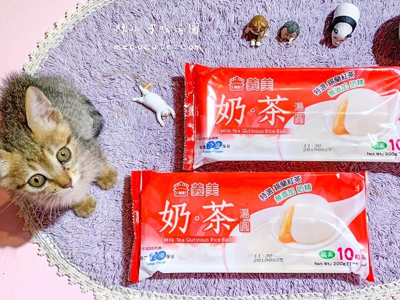 全家奶茶湯圓,奶茶湯圓,義美奶茶湯圓 @陳小可的吃喝玩樂