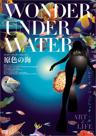 映画『ワンダー・アンダー・ウォーター 原色の海』