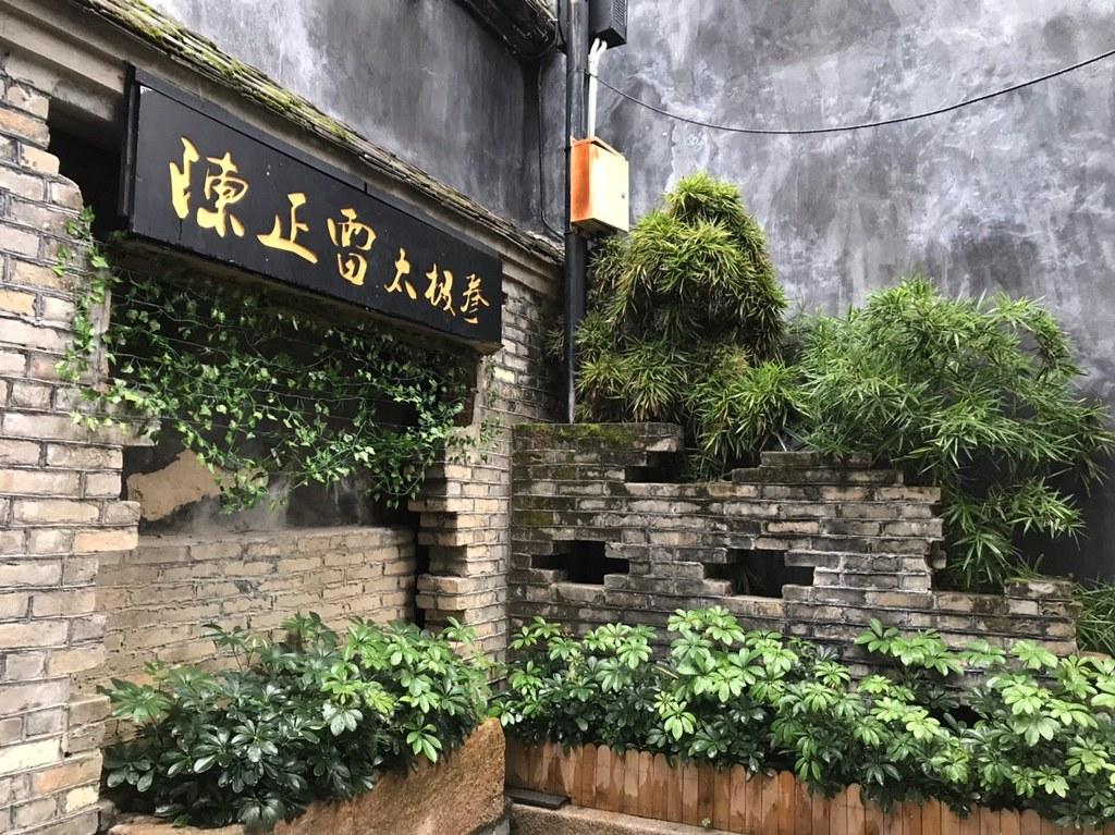 20181209 福州三坊七巷_181212_0017