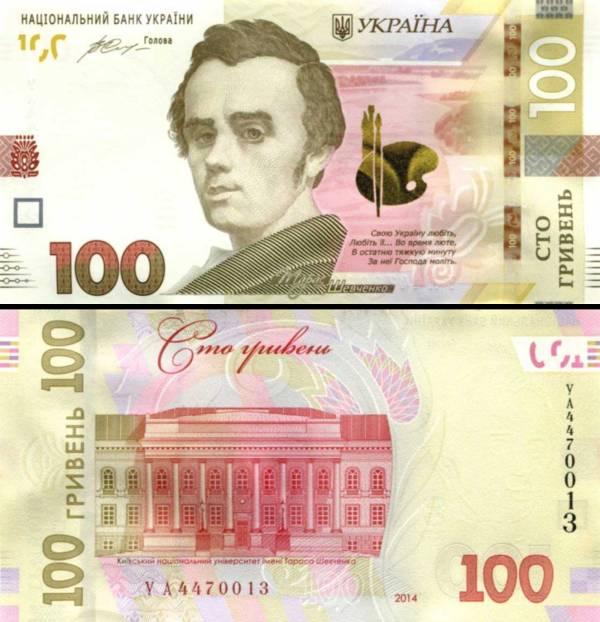 100 Hriven Ukrajina 2014, P126