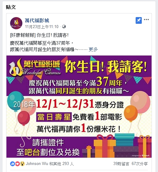 萬代福電影院-12月生日壽星免費看送爆米花優惠活動