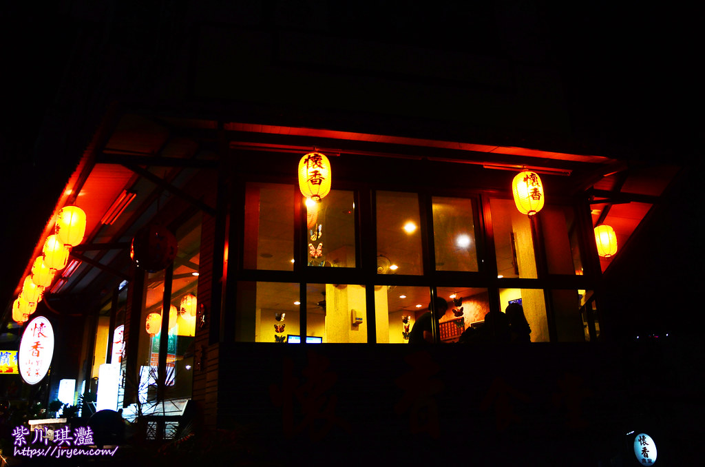 懷香食堂-0035