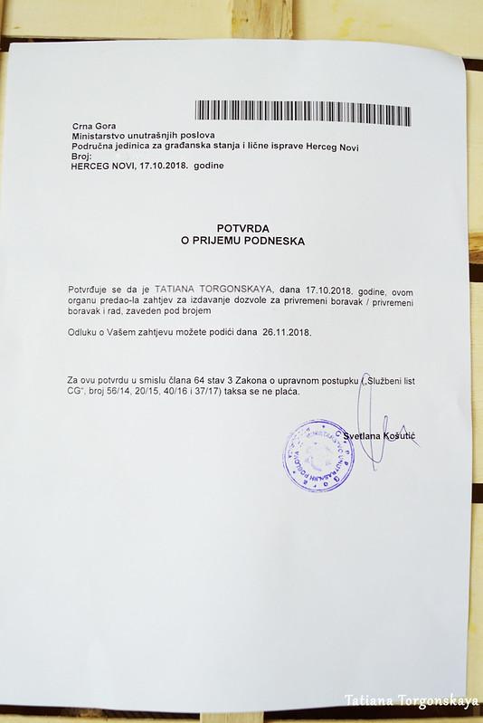 Расписка о приеме документов из полиции